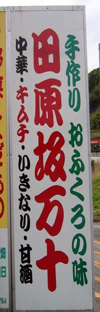 田原坂饅頭01