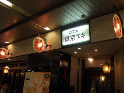 071026 02 東京ブギ (1)