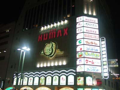 歌舞伎町牧場 (4)