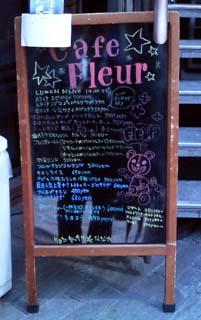 cafe fleur 01.jpg