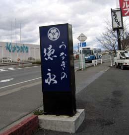 うなぎの徳永01