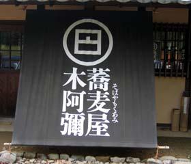 蕎麦屋木阿彌01.jpg
