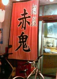麺屋 赤鬼 01.jpg