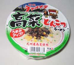 高菜とんこつラーメン.jpg