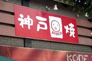 神戸たこ焼き (1).jpg