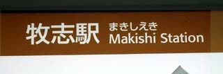 マキシ駅 (1).jpg