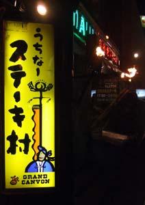 ステーキ村 (31).jpg