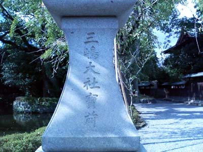 三島神社 (2).jpg