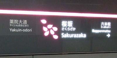 桜坂駅.jpg