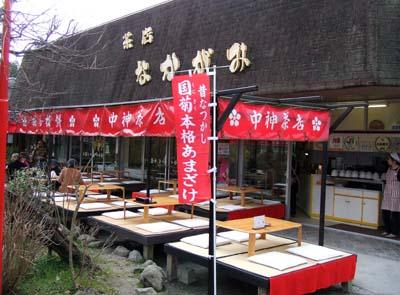 大宰府中神茶屋 (6).jpg