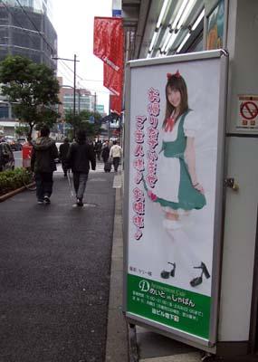 めいどinじゃぱん (4).jpg