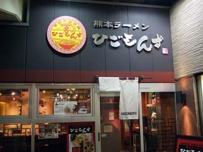 めん達 ひごもんず (12).jpg
