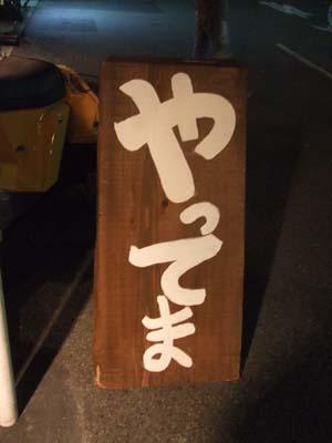 なんば 鉄屋 (1).jpg