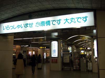 心斎橋 (11).jpg