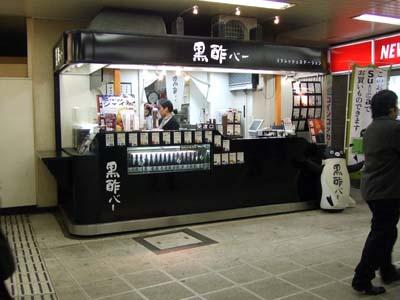 黒酢バー (5).jpg