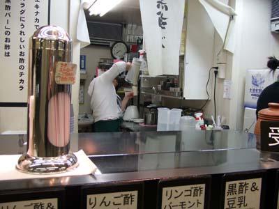 黒酢バー (2).jpg