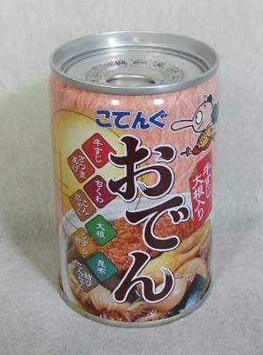 秋葉原 おでん缶 (0-1).jpg