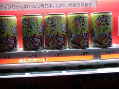 秋葉原 おでん缶 (2).jpg