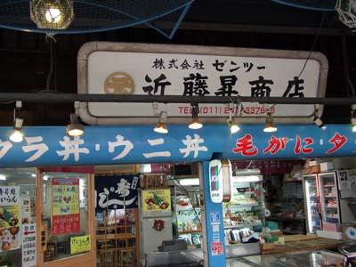 二条市場 近藤昇商店 (18).jpg