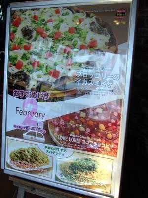 シェーキーズ 高田馬場 (21).jpg