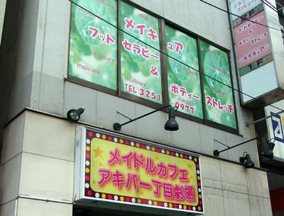 秋葉一丁目劇場 (05).jpg
