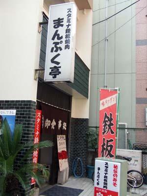 まんぷく亭 (5).jpg