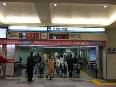 京急品川 PASMO.jpg
