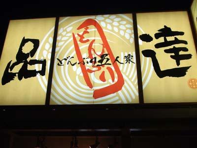 品達 どんぶり北海道 (11).jpg