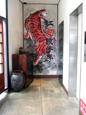紅虎餃子房 (12).jpg