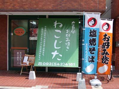 ねこじた お好み焼き (1).jpg