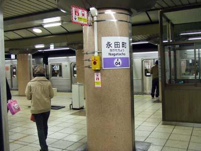 地下鉄PASMO (2).jpg