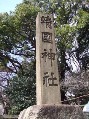 靖国神社 (40).jpg