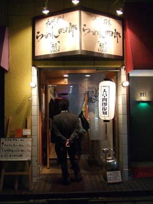 ラーメン四郎 (11).jpg