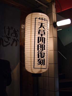 ラーメン四郎 (12).jpg