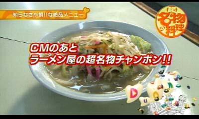 シャンぐるめんTV (17).jpg