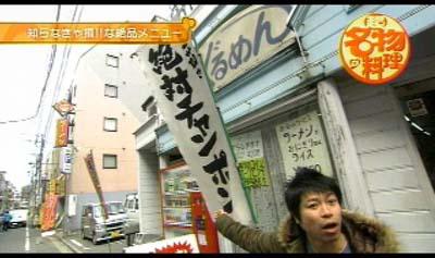 シャンぐるめん ON_AIR (12).jpg