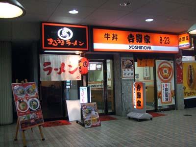 まるうまラーメン (2).jpg
