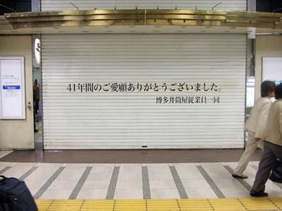 博多駅 (16).jpg