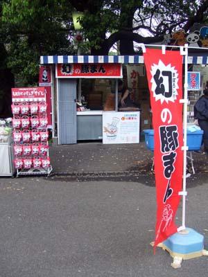 上野幻の豚まん (12).jpg