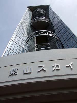 東山スカイタワー (15).jpg