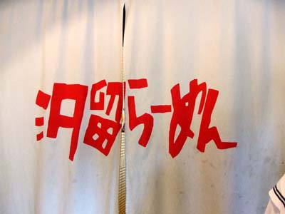 汐留らーめん (12).jpg
