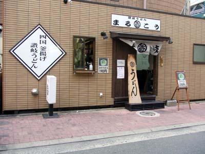 讃岐うどん まるこう (1).jpg