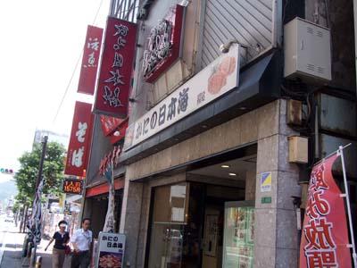 かにの日本海 (19).jpg