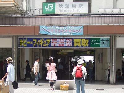 秋葉原 (3).jpg