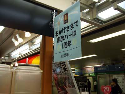 黒酢バー (11).jpg