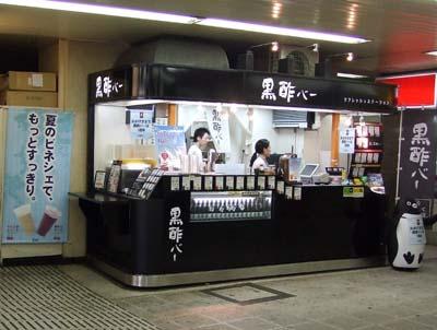 黒酢バー (15).jpg