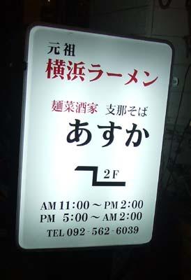 横浜ラーメン あすか (1).jpg