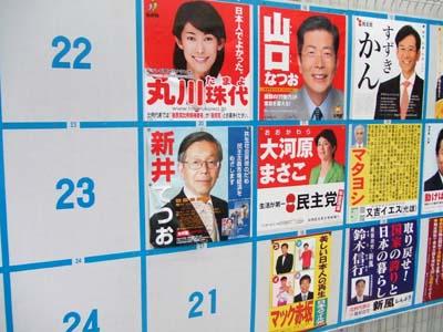 都参議院選挙  (2).jpg