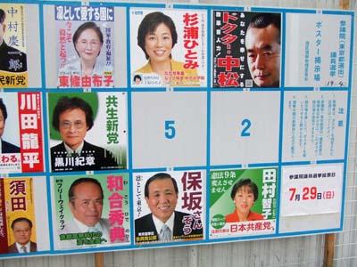 都参議院選挙 (1).jpg