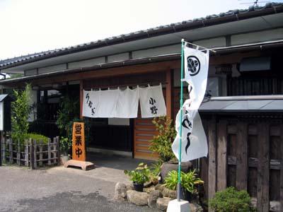 うなぎの小野 (2).jpg